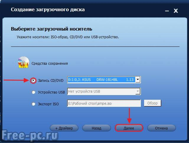Windows 8 как сделать загрузочный диск